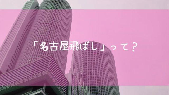 名古屋飛ばし 非常事態宣言