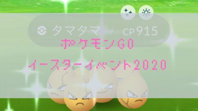 ポケモンGO イースターイベント2020